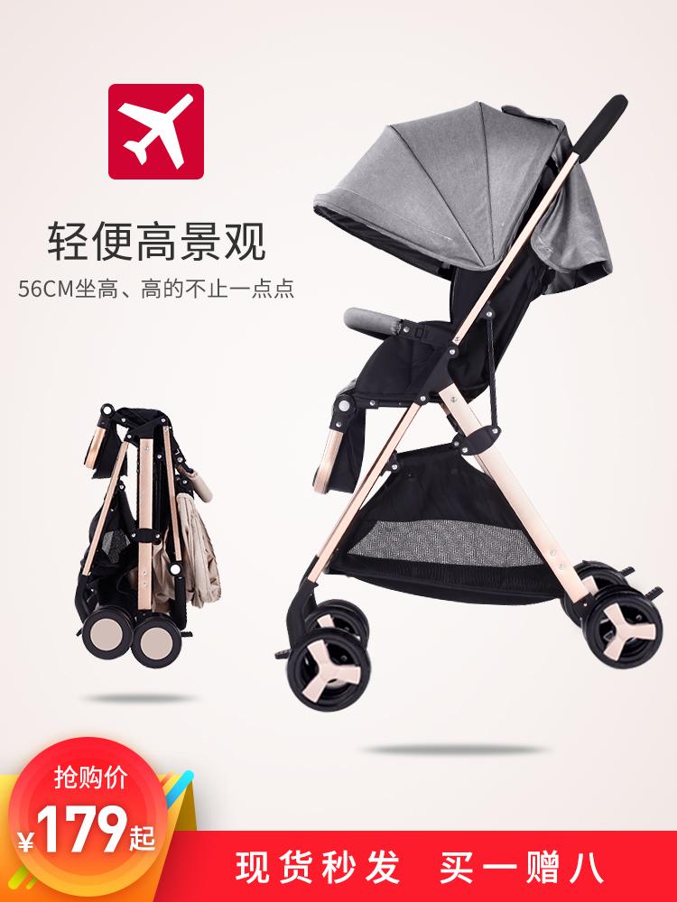 限4000张券宜库婴儿超轻便携可坐可躺折叠伞车