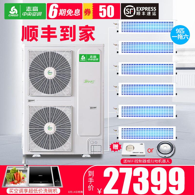 Chigo/志高别墅中央空调 家用 一拖六 9匹直流变频多联机风管机