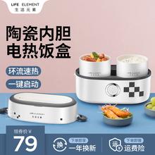 生活元素保温可插电加热电热饭盒自动热蒸煮带饭神器便携便当盒