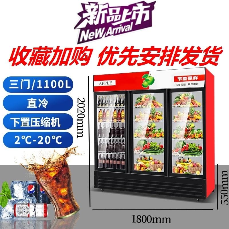 冷饮冰柜双门冷藏展示柜单门立式商用冷藏保鲜超市饮料柜啤酒柜