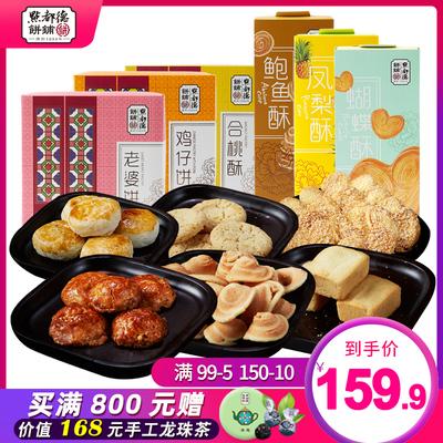 點都德手信全套裝送禮茶點糕點零食小吃廣州手信手工特產酥餅套裝