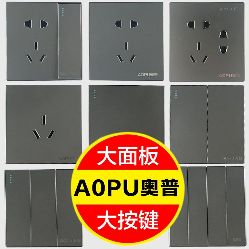 AOPROスイッチソケットX 3星空灰色のプレートボタン夜光ボタンパネル86型家庭用セット
