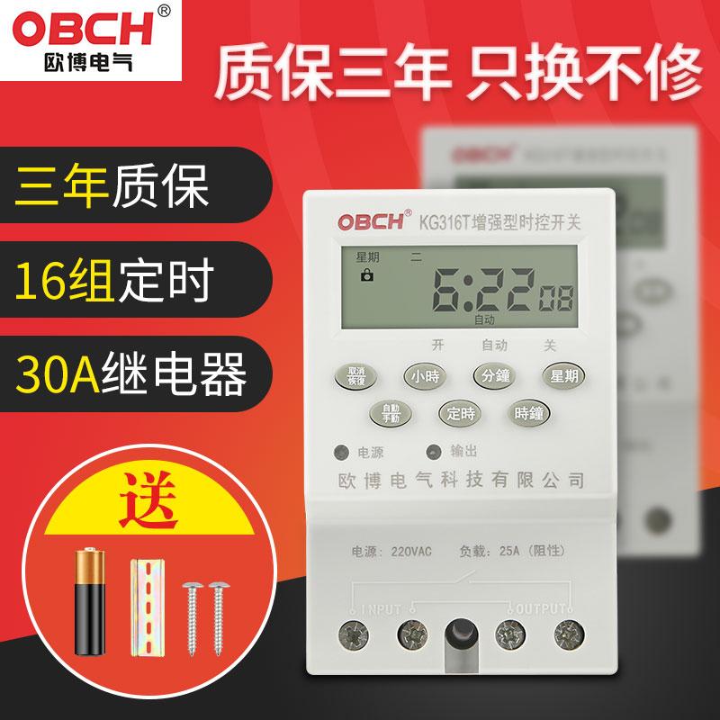 欧博220 v全自動マイクロコンピュータ時制御スイッチKG 316 TA時間コントローラ電源タイマースイッチ