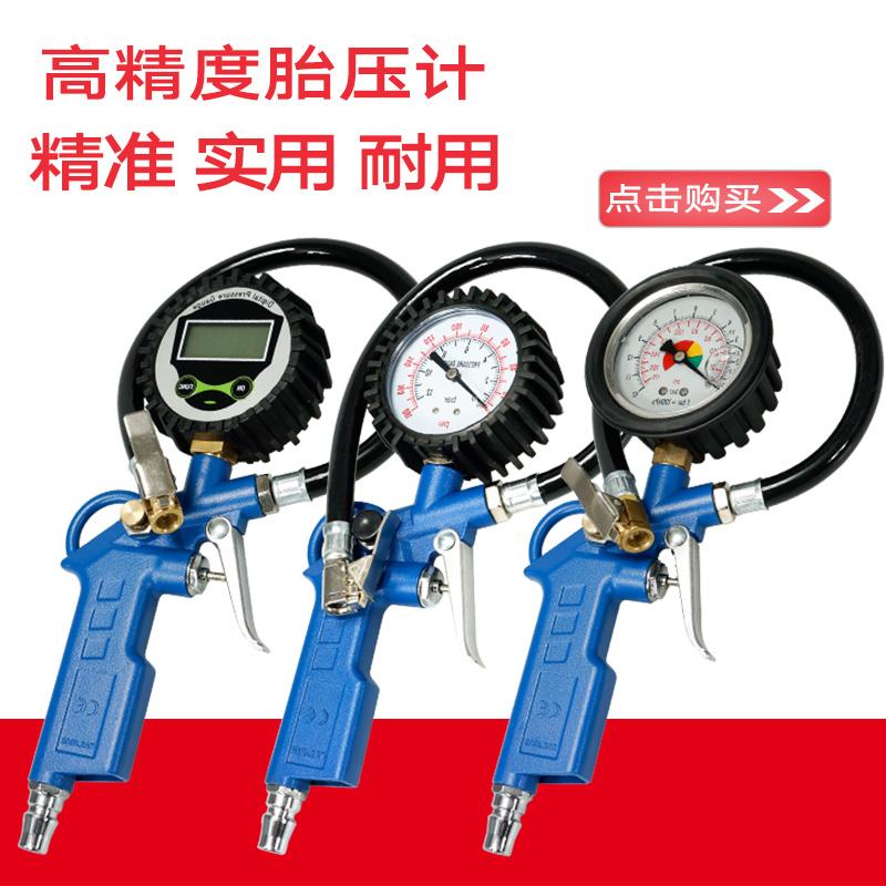 打气嘴接头汽车加气表摩托电动轮胎充气泵枪工具气压表胎压表带计