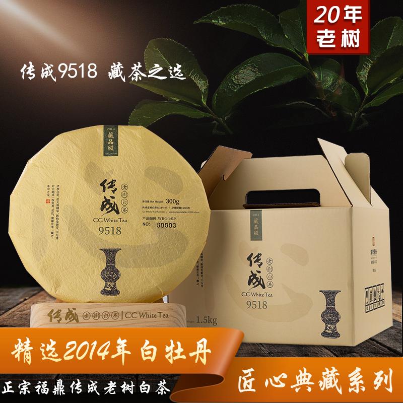 Чай Пай Му Тан Артикул 599868800737