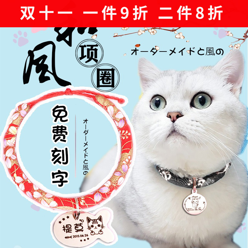 Cat collar anti losing tag silent bell pet card lettered neck collar Cat Card custom Dog Tag Necklace Jewelry