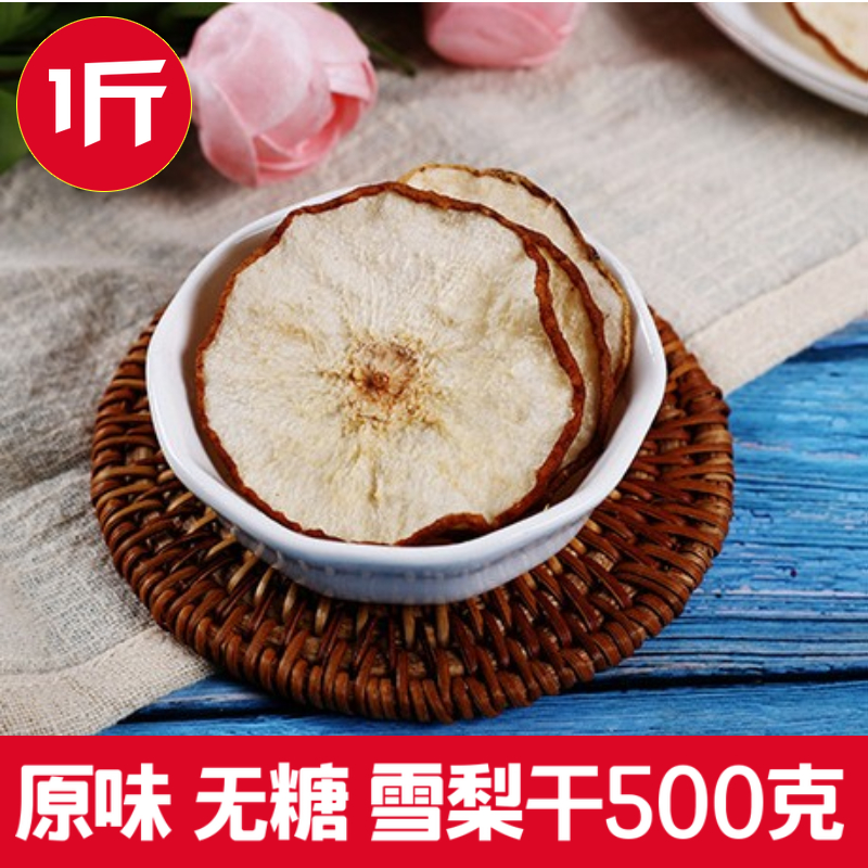 Children and pregnant women can drink fresh pure handmade dried fruit slices, dried Sydney 500g bulk flower and fruit tea package mail
