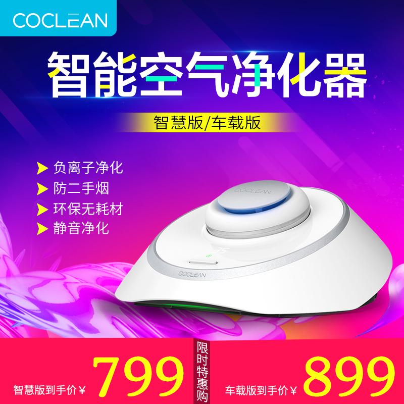 [美翼智能家居生活馆空气净化,氧吧]CoClean随身空气净化器 除雾霾月销量0件仅售699元