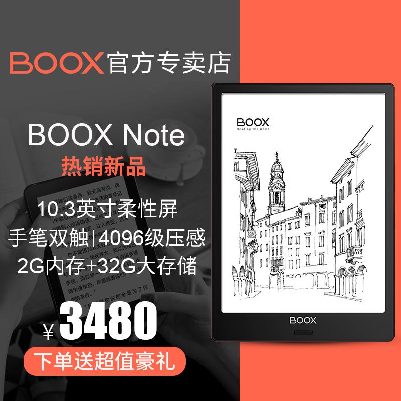 文石ONYX BOOX Note 10.3英寸电子书阅读器 安卓手写电纸书墨水屏