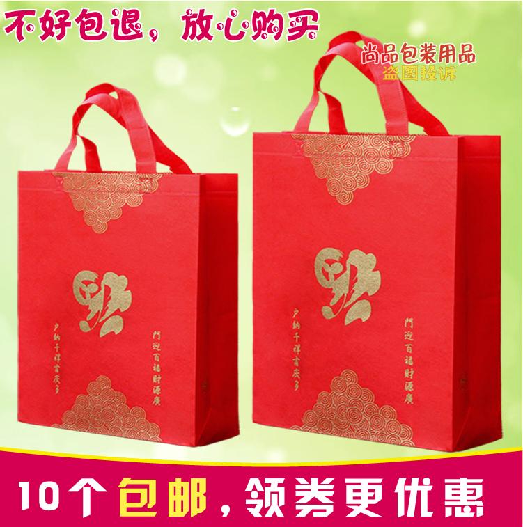 礼品袋福袋福字无纺布袋节日送礼拜年婚庆礼品包装袋烟酒礼盒袋子