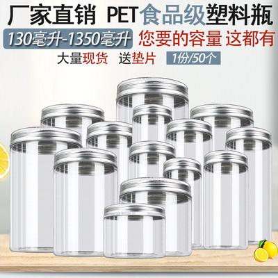 10铝银盖 塑料瓶零食密封罐 黑枸杞 红枸杞玛卡石斛 药材罐包邮