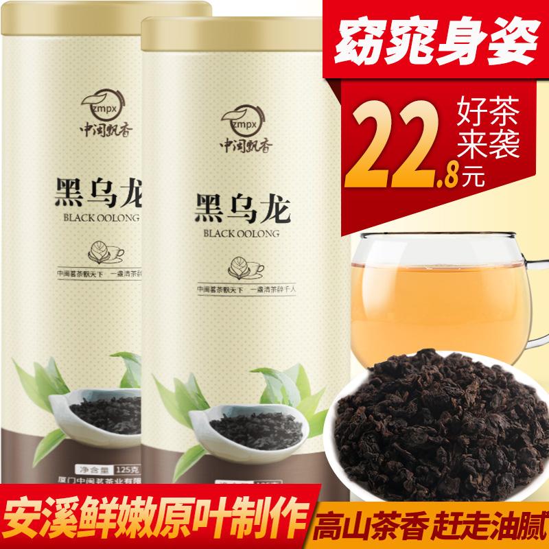 油切黑乌龙茶正品高山茶叶黑乌龙茶叶中闽飘香