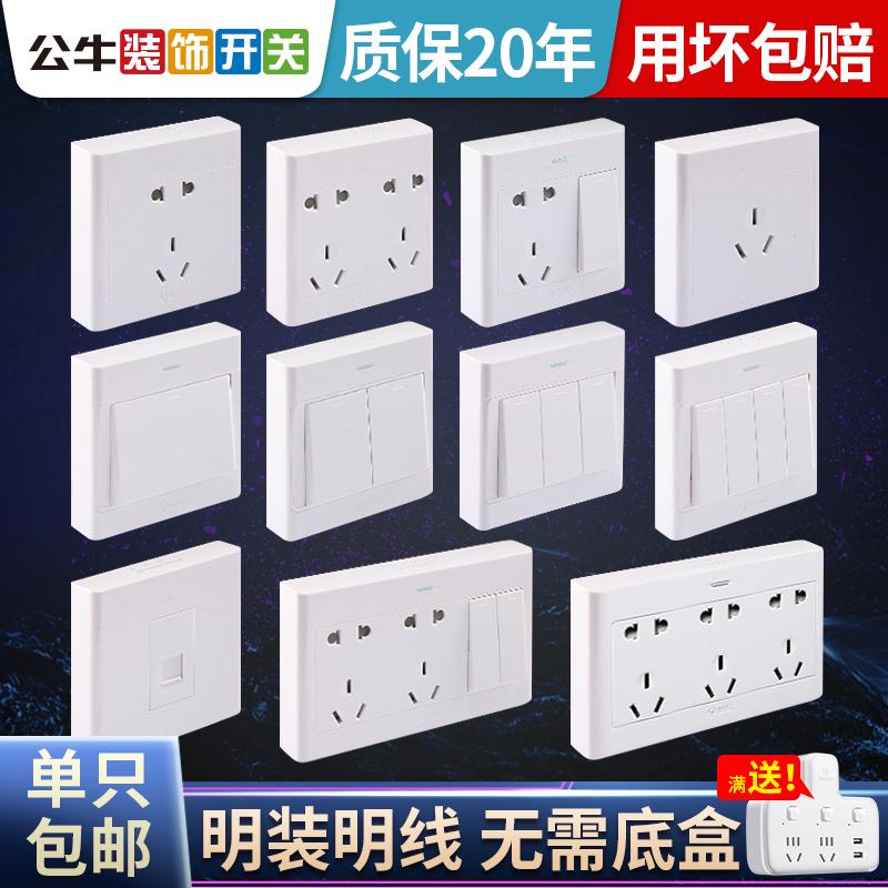 公牛明装开关插座面板墙壁墙面家用明线盒带5五孔电源明插座空调