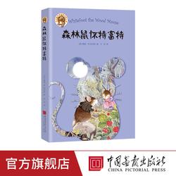 中国画报社 森林鼠怀特富特 桑顿W伯吉斯 至爱温暖动物小说系列儿童文学童话故事童书沈石溪推荐原插画 正版书籍