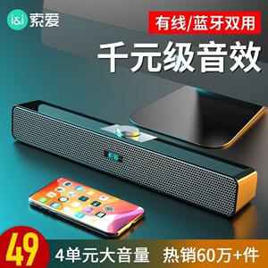 索爱A6电脑音响台式机家用桌面连有源迷小音箱低音炮高音质
