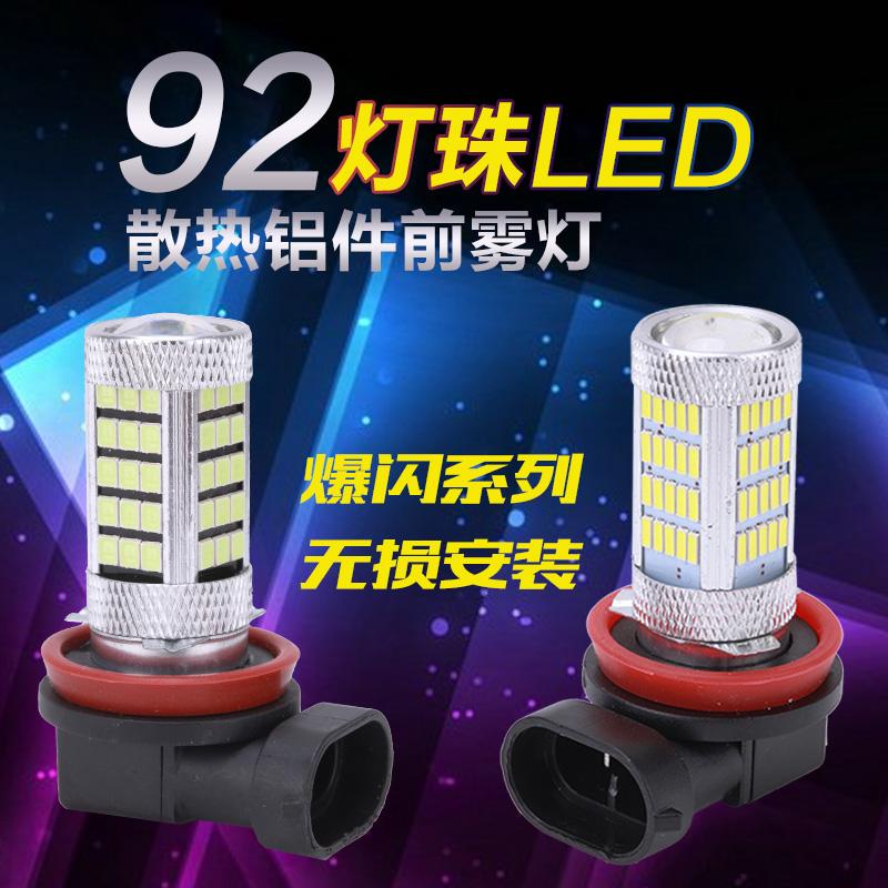 适用于雪佛兰创酷 科鲁兹 新赛欧 新乐风 迈锐宝改装LED前雾灯泡