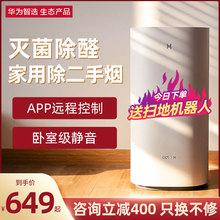 华为智选空气净化器家用去除甲醛二手烟720小型卧室负离子净化机