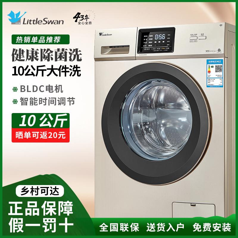 Littleswan/小天鹅TG100V120WDG滚筒洗衣机10公斤全自动智能家电
