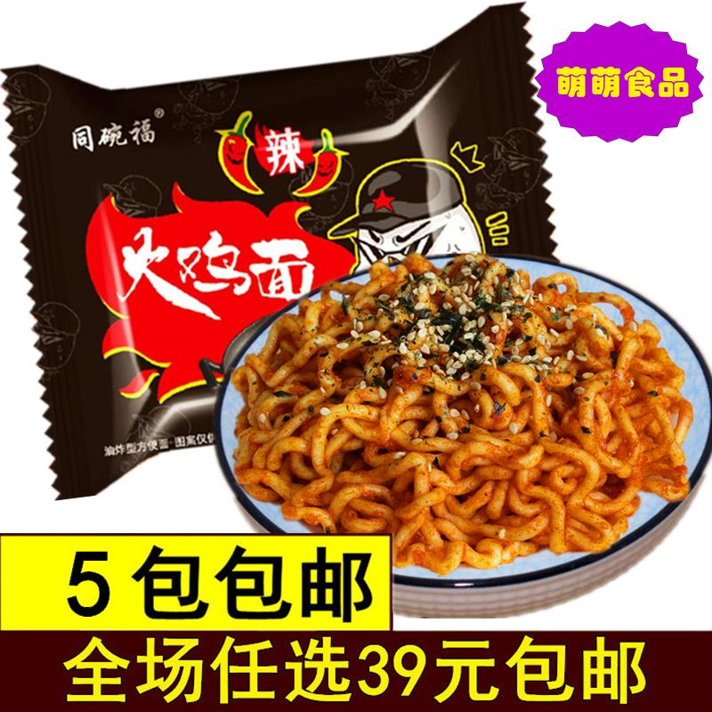 五折促销火鸡面国产组合装超辣网红干拌面