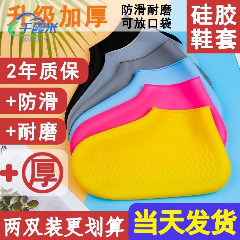雨鞋套男女防水学生雨天鞋套耐磨底户外防滑雨靴儿童加厚硅胶鞋套