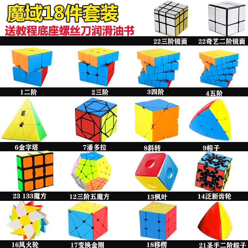 魔域魔方套装全套初学者三阶四阶五介异形金字塔枫叶镜面益智玩具