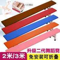Танцевальная табуретка скамейка для гимнастики скамейка для танцев панель табурет