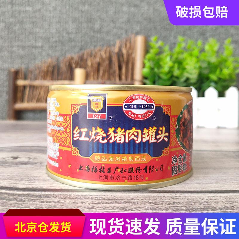 【上海梅林】豚の缶詰の醤油煮340 g手軽に食事ができる屋外調理即席食品
