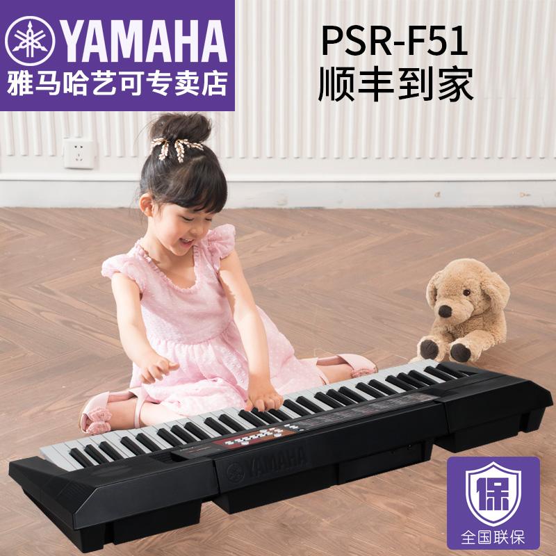 雅马哈电子琴成人F51儿童女初学入门61键专业多功能幼师教学家用