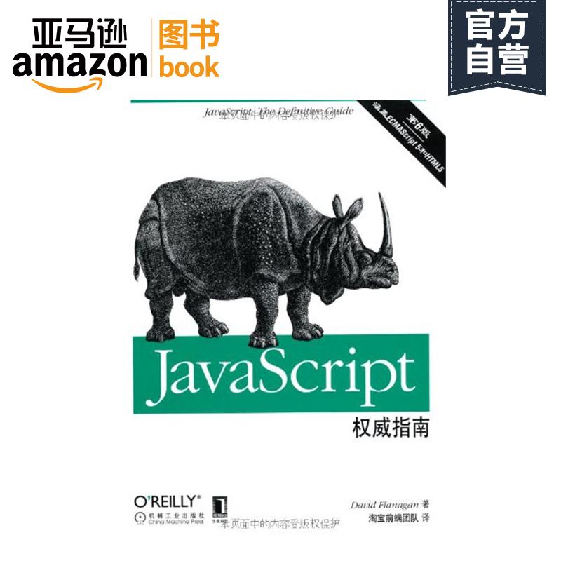 【亚马逊图书】O'Reilly精品图书系列:JavaScript权威指南(第6版)(美)弗兰纳根;淘宝前端团队 程序设计书籍 程序开发书籍