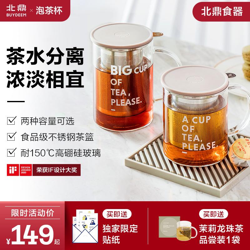 泡茶杯 枸杞菊花红茶绿茶可用 玻璃耐高温茶水分离 Buydeem/北鼎