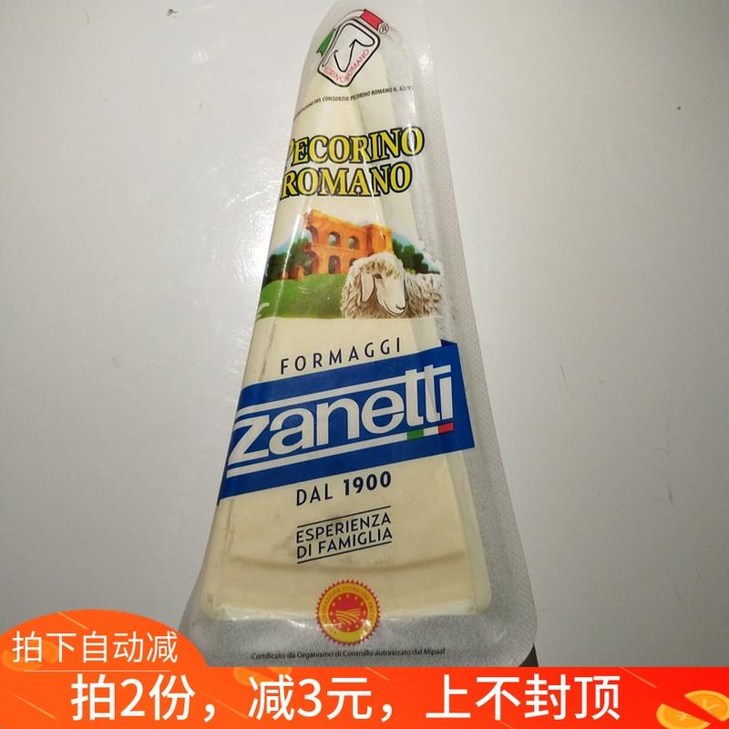 辛尼迪博雅连奴羊奶酪芝士PECORINO ROMANO佩科里诺羊奶干酪 200g(非品牌)