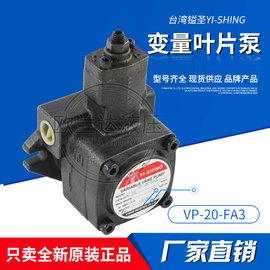 YEE SEN台湾镒圣液压油泵VP-20/30/40-FA3/FA2/FA1自动变量叶片泵