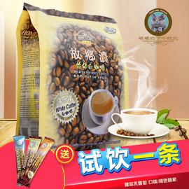 马来西亚进口白咖啡故乡浓正宗怡保怡宝三合一 原味速溶特浓袋装
