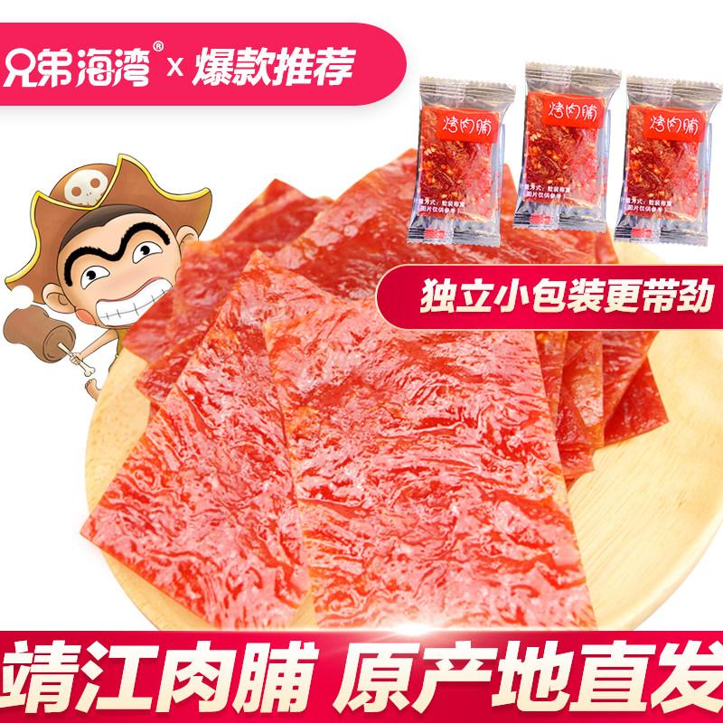 靖江猪肉脯500g包邮散装猪肉铺肉干网红零食特产休闲食品小吃批发