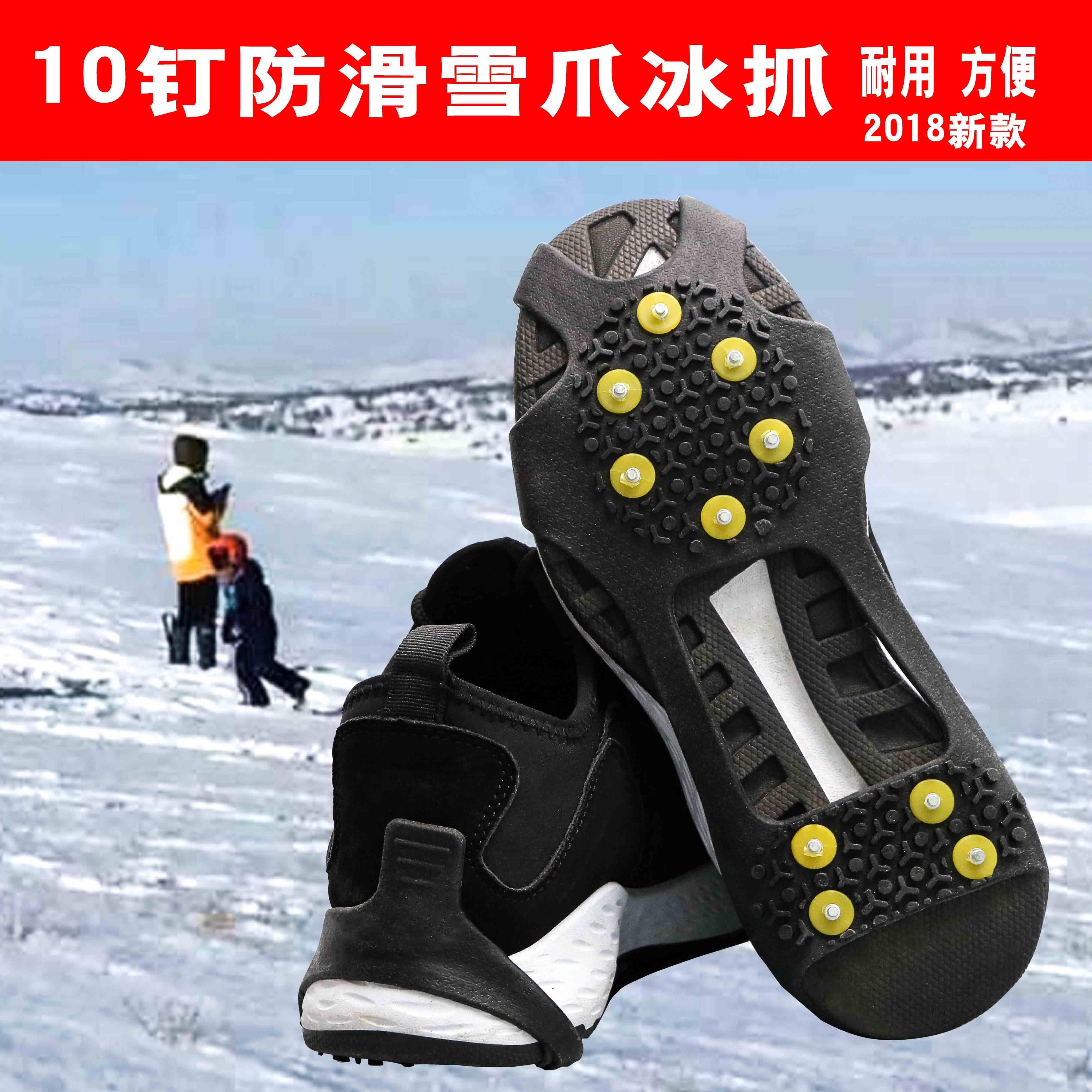 Низ снег нескользящие Артефакт 10 зубных кошек десятью альпинизмом нескользящие Чехол для обуви 10 ногтей для рыбалки