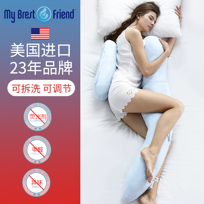 孕妇枕头护腰侧睡枕抱枕U型垫孕妇睡觉侧卧枕怀孕期托腹神器限2000张券