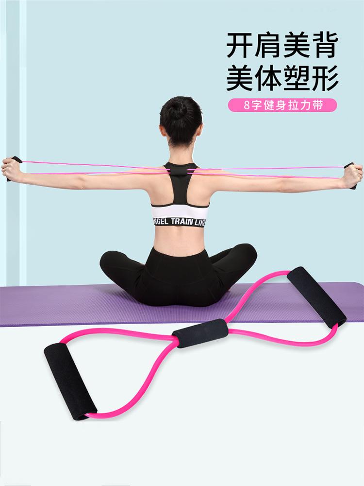 8字拉力器背部训练弹力绳家用开肩颈拉伸带瑜伽健身器材锻炼手臂