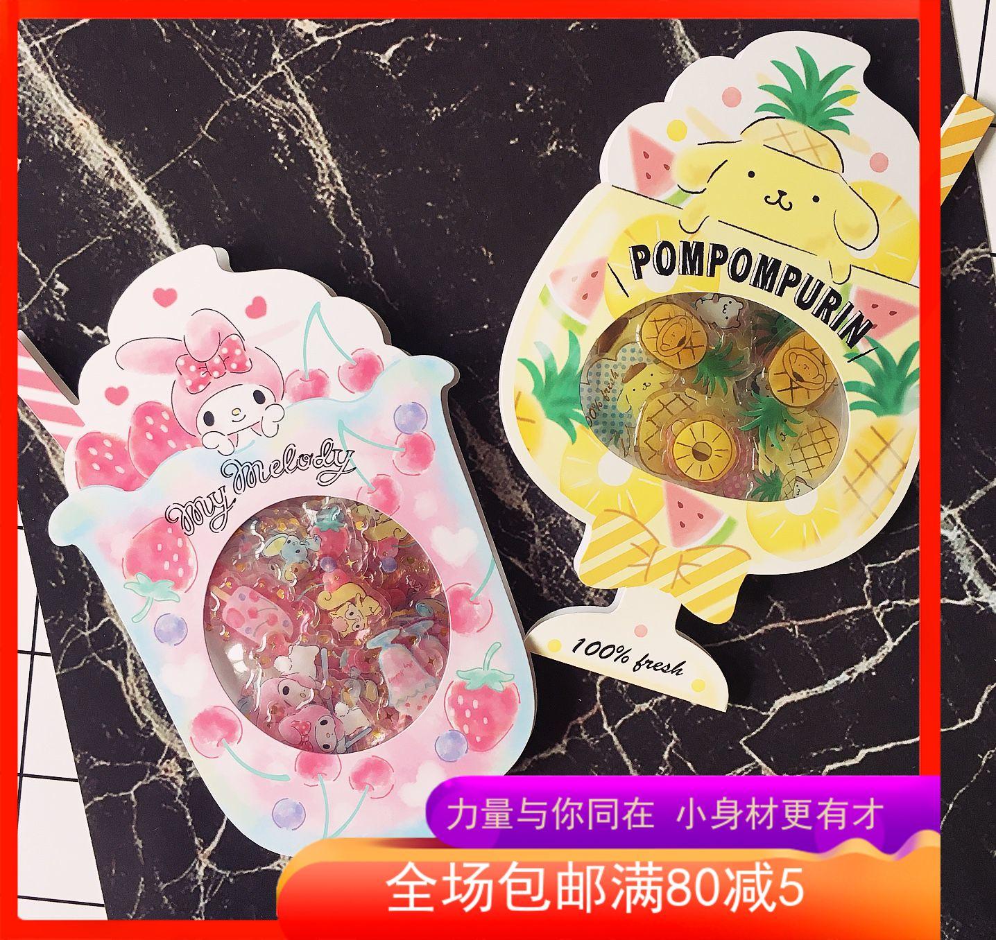 【买2送1】包邮手账贴纸日系卡通贴画烫金麦乐迪大耳狗双子手机贴