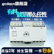 Dual power automatic conversion switch 4P 100A CB grade End Type ATS Three-phase four-wire switching switch