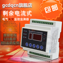 Residual current electrical fire monitoring detector leakage alarm split Digital tube rail Type 1 Road