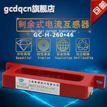 Fire monitoring leakage transformer residual current type electrical fire monitoring detector square 0-800a