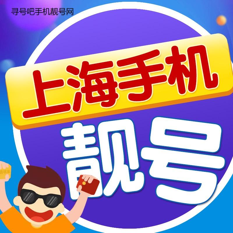 上海手机号