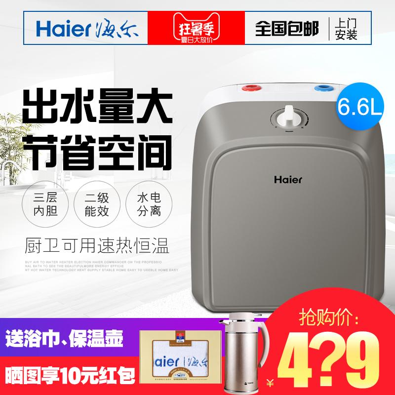 Haier/海尔 ES6.6FU海尔小厨宝热水厨房宝  上出水6.6升L储即热式