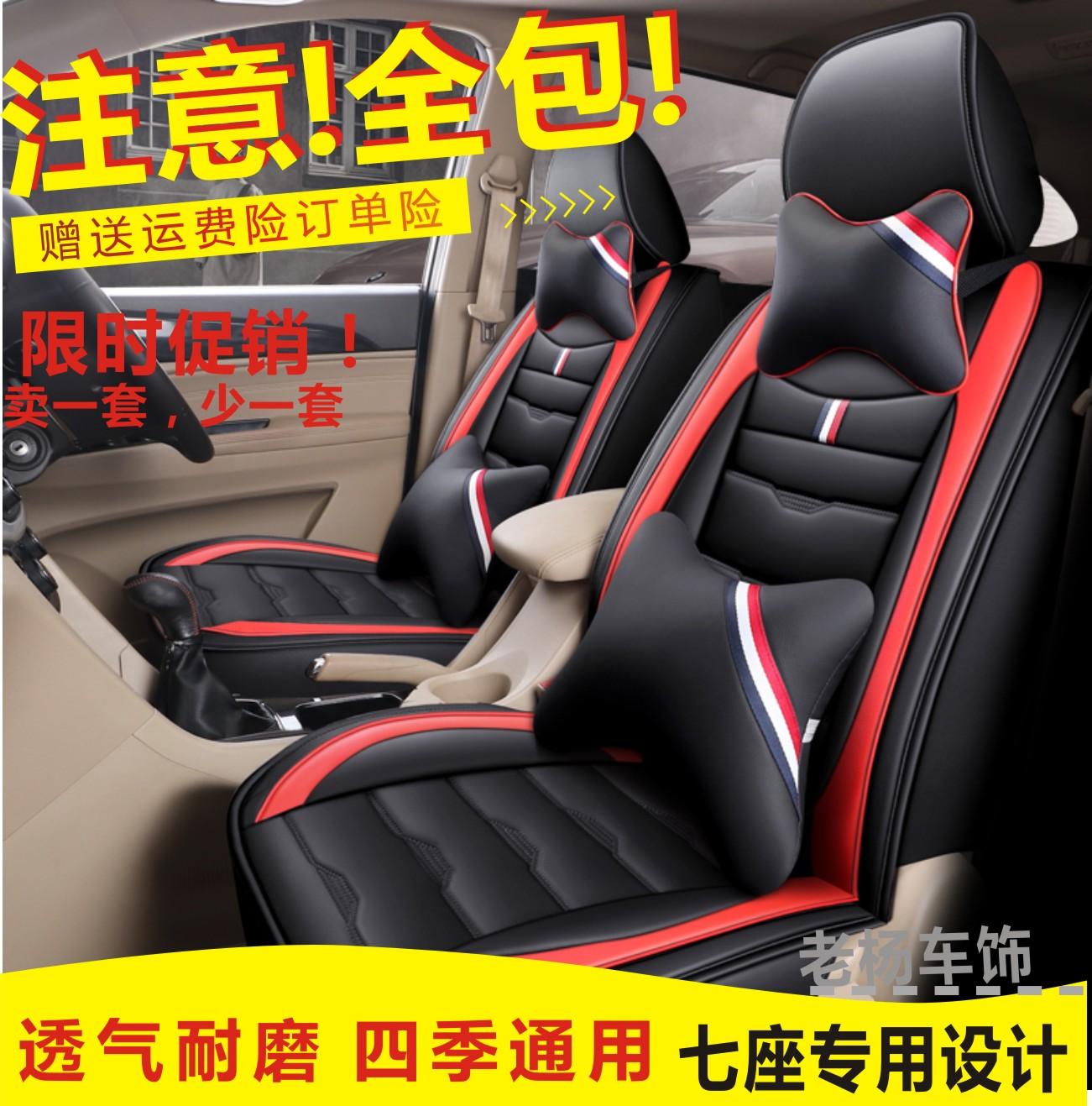 捷途X70座椅套专用五座座汽车坐垫全包四季通用6七座2019款新座套