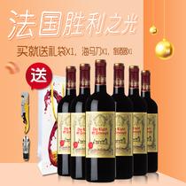送开瓶器整箱法国原瓶原装进口红酒波尔多餐酒赤霞珠干红葡萄酒