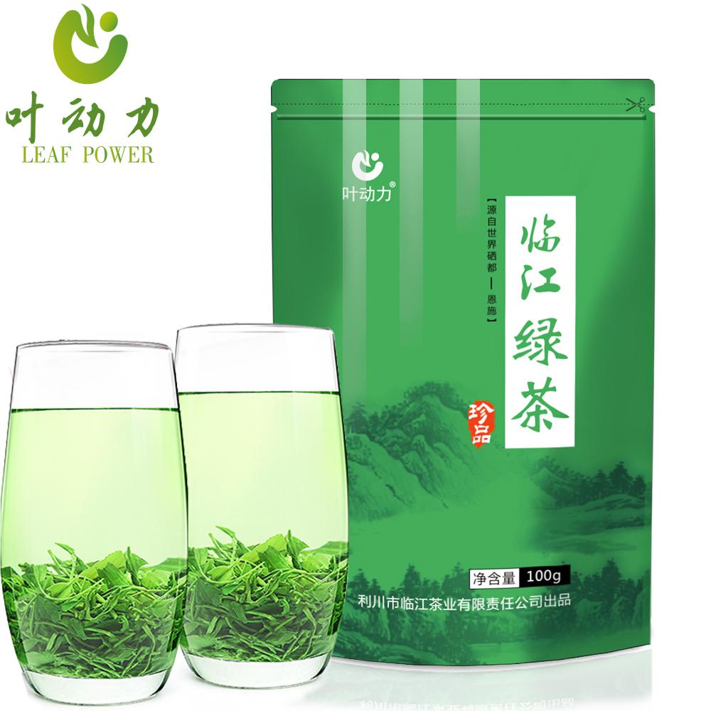 临江绿茶 100g袋装 恩施富硒茶2019新茶春浓香耐泡 高山茶叶