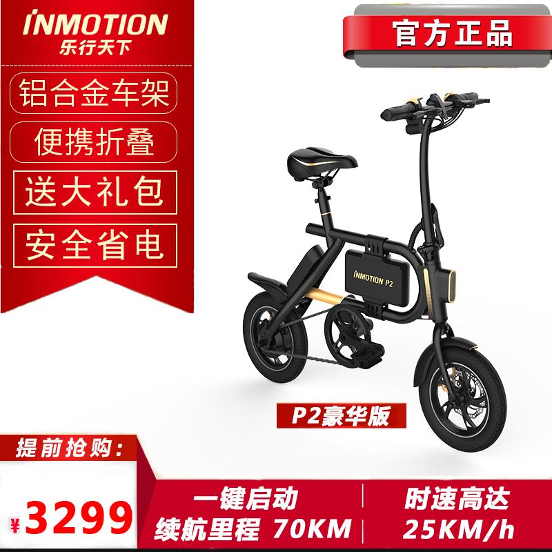 inmotion乐行天下P2H豪华版电动自行车锂电池成人便携折叠电动车手慢无