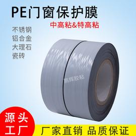 电梯铝型材铝合金门窗不锈钢铝单板贴膜黑白PE保护膜胶带厚10C图片
