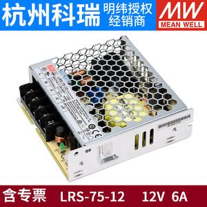 LRS-75-12台湾明纬220转12V直流5A-6A开关电源75W监控NES照明S/RS