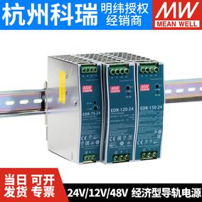 edr明纬24v导轨式12v / 48v电源